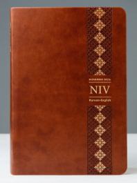 두란노NIV영한성경(브라운)(개역개정)(중)(단본)(색인)