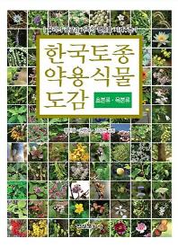 한국토종약용식물도감 세트