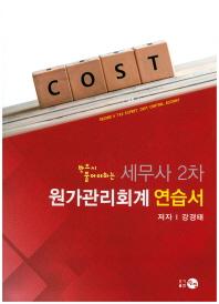COST 반드시 풀어야하는 원가관리회계 연습서(세무사 2차)