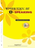 링구아 포럼 TOEFL IBT I-SPEAKING