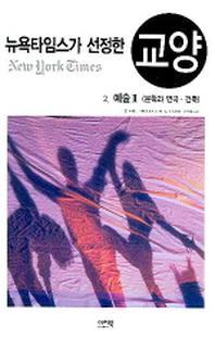 뉴욕타임스가 선정한 교양 2(예술 2)