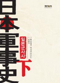 일본군사사(하): 전후편