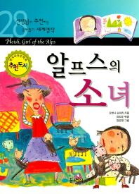 알프스의 소녀(선생님이 추천하는 공부 돕기 세계명작 28)