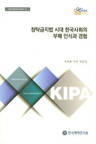 청탁금지법 시대 한국사회의 부패 인식과 경험