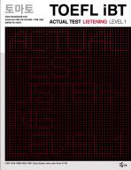 토마토 TOEFL IBT ACTUAL TEST LISTENING LEVEL. 1(CD1장포함)(토마토 TOEFL iBT)
