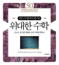 반드시 알아야 할 50 위대한 수학