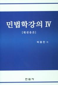 민법학강의. 4: 채권총론