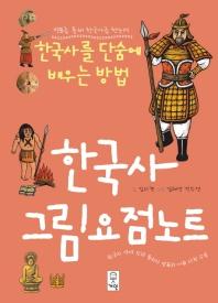 연표를 통해 한국사를 한눈에 한국사 그림요점노트