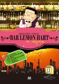 바 레몬하트(Bar Lemon Hart). 12