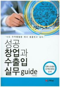 성공 창업과 수출입 실무 Guide