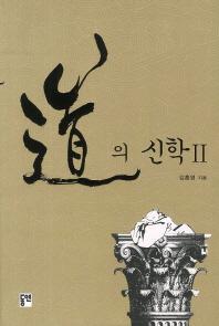 도의 신학. 2