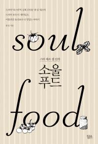 스타 셰프 샘 킴의 소울 푸드