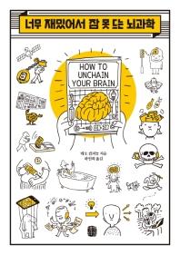 너무 재밌어서 잠 못 드는 뇌과학