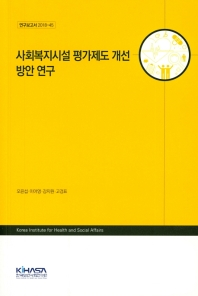 사회복지시설 평가제도 개선 방안 연구