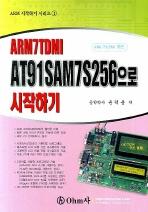 AT91SAM7S256으로 시작하기 (ARM7TDMI)