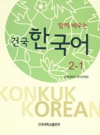 함께 배우는 건국 한국어2-1