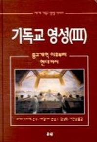 기독교 영성 3