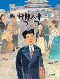 박선욱 선생님이 들려주는 백석