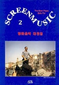 영화음악 대전집 2