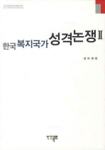 한국 복지국가 성격논쟁. 2