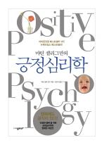 마틴 셀리그만의 긍정심리학