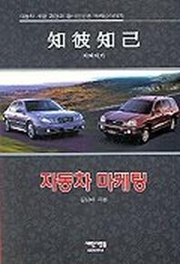 지피지기 자동차 마케팅
