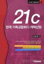 21C 한국 기독교문화와 개혁신앙