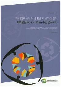 위해성평가의 정책 활용도 제고를 위한 화학물질 Action Plan 수립 연구. 2