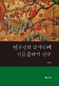 전통연희 남사당패 어름줄타기 연구