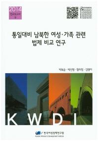 통일대비 남북한 여성 가족 관련 법제 비교 연구