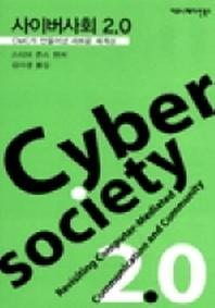 사이버사회 2.0:CMC가 만들어낸 새로운 세계상