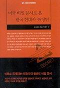미국 비밀 문서로 본 한국 현대사 35장면