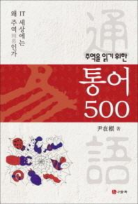 주역을 읽기 위한 통어500
