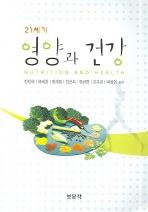 21세기 영양과 건강