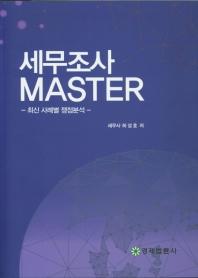 세무조사 MASTER: 최신 사례별 쟁점분석(2020)