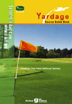 골프코스가이드북 (세븐힐스 골프클럽)