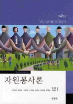자원봉사론(제2판)