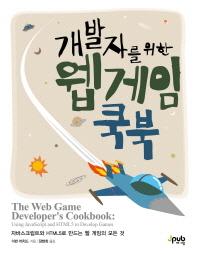 개발자를 위한 웹 게임 쿡북