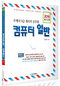 컴퓨터 일반(우체국 9급 계리직 공무원)(2016)