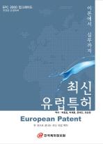 유럽특허: 이론에서 실무까지(최신)