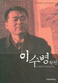 인혁당재건위 변혁운동지도자 이수병 평전
