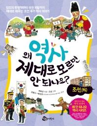 왜 역사 제대로 모르면 안되나요?: 조선(하)