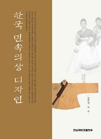 한국 민속의상 디자인