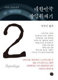대한민국 잠입취재기. 2: 먹거리 범죄