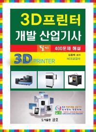 3D프린터개발 산업기사 필기 400문제 해설