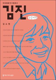 김진(큰글씨책)