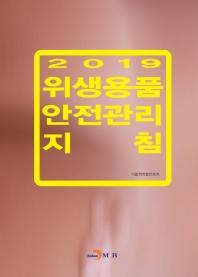 위생용품 안전관리 지침(2019)