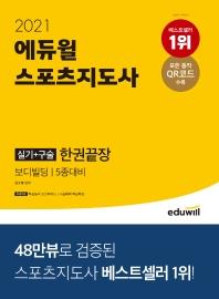 에듀윌 스포츠지도사 보디빌딩 실기+구술 한권끝장(2021)