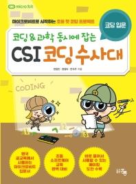 코딩&과학 동시에 잡는 CSI 코딩수사대(본문+부록) 세트