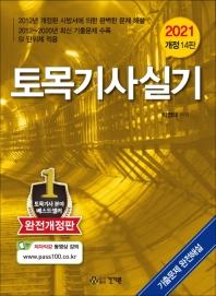 토목기사 실기(2021)